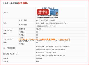 ヒラキライフカード3%割引特典情報!【sample】