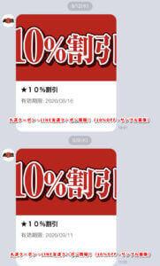 丸源クーポン・LINE友達クーポン情報!(10%OFF・サンプル画像)