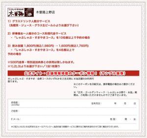 公式サイト掲載クーポン情報!【sample】