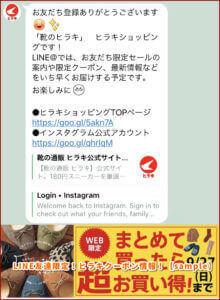 LINE友達限定!ヒラキクーポン情報!【sample】