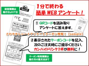 さわやかレシートアンケートクーポン情報!【sample】