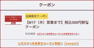 公式アプリ会員限定クーポン情報!【sample】