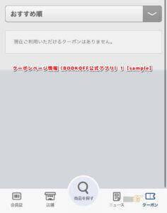 クーポンページ情報(BOOKOFF公式アプリ)!【sample】