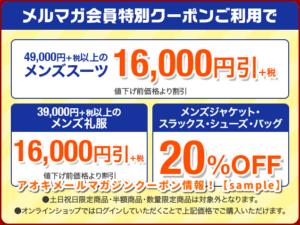 アオキメールマガジンクーポン情報!【sample】