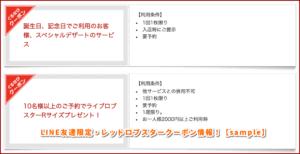 LINE友達限定・レッドロブスタークーポン情報!【sample】
