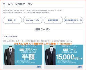 アオキ公式サイト掲載のクーポン情報!【sample】