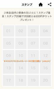 かつさとアプリスタンプカード・500円割引情報!【sample】