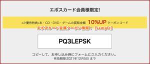 エポスカード会員クーポン情報!【sample】