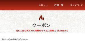 がんこ炎公式サイト掲載のクーポン情報!【sample】