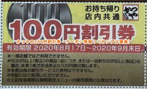 かつやの100円割引券・クーポン情報!(サンプル画像)