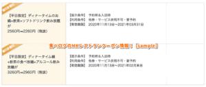 食べログのMKレストランクーポン情報!【sample】
