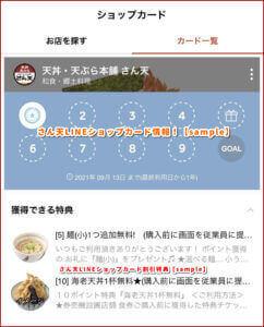 さん天LINEショップカード情報!【sample】