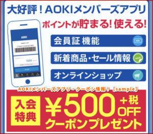 AOKIメンバーズアプリ・クーポン情報!【sample】