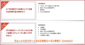 ヴォーノイタリア・ぐるなび掲載クーポン情報!【sample】