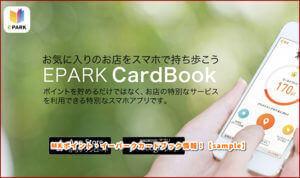 MKポイント・イーパークカードブック情報!【sample】