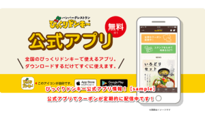 びっくりドンキー公式アプリ情報!【sample】