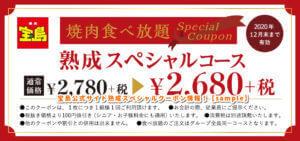宝島公式サイト熟成スペシャルクーポン情報!【sample】