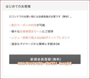 ロコンドのメルマガクーポン情報!【sample】