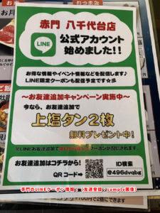 赤門のLINEクーポン情報!(友達登録・sample画像)
