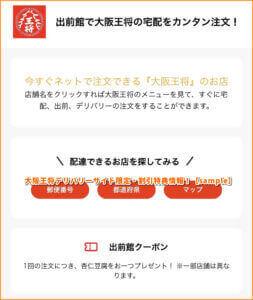 大阪王将デリバリーサイト限定・割引特典情報!【sample】