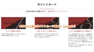 赤門の1%還元ポイントカード情報!【sample】