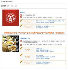 大阪王将のホットペッパーグルメ&食べログクーポン情報!【sample】