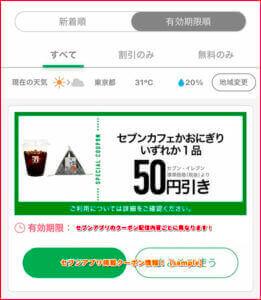 セブンアプリ掲載クーポン情報!【sample】