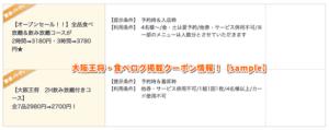 大阪王将・食べログ掲載クーポン情報!【sample】