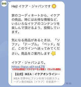 LINE友達限定!イケアクーポン情報!(サンプル画像)