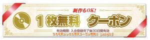 ゲオ宅配レンタル限定クーポン情報!【sample】