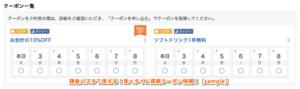 鎌倉パスタで使える!食べタイム掲載クーポン情報!【sample】
