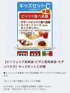 モダンパスタの公式アプリ限定クーポン情報!【sample】
