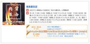 ホットペッパーグルメ掲載!じゅうじゅうカルビのクーポン情報!【sample】