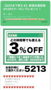 じゅうじゅうカルビのLINEクーポン情報(初回会員登録)【sample】