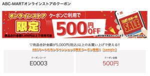 ABCマートのオンラインショップ限定クーポン情報!【sample】