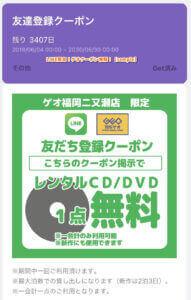 LINE限定!ゲオクーポン情報!【sample】