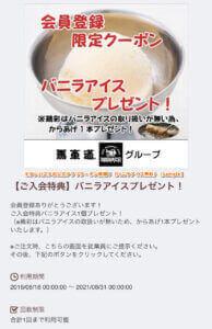 モダンパスタの公式アプリクーポン情報!(バニラアイス無料)【sample】