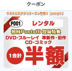 ゲオの公式アプリクーポン情報!【sample】
