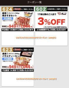 じゅうじゅうカルビの公式アプリクーポン!【sample】