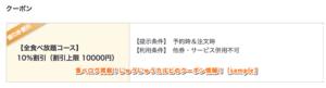 食べログ掲載!じゅうじゅうカルビのクーポン情報!【sample】