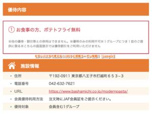 モダンパスタで使える!JAFナビ掲載クーポン情報!【sample】