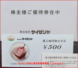 サイゼリヤ株主優待食事券情報!【sample】