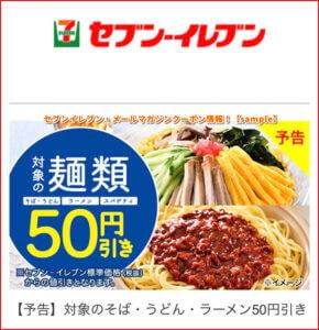 セブンイレブン・メールマガジンクーポン情報!【sample】