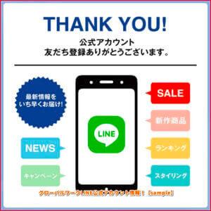 グローバルワークLINE公式アカウント情報!【sample】