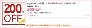 楽天市場で使えるWEB会員限定クーポン情報!【sample】