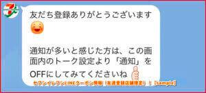 セブンイレブン ・LINEクーポン情報!(友達登録店舗限定・sample)