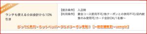 がってん寿司・ホットペッパーグルメクーポン情報!【一部店舗限定・sample】