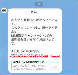 AZUL BY MOUSSY LINE友達クーポン情報!【sample】