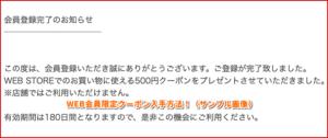 グローバルワークWEB会員限定クーポン入手方法!(サンプル画像)