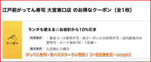 がってん寿司・食べログクーポン情報!【一部店舗限定・sample】